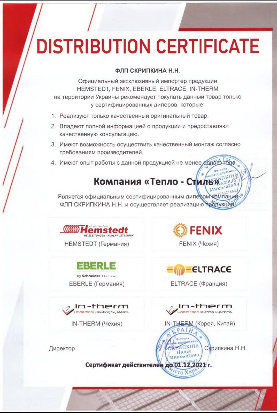 Сертификат Официального Диллера тм Hemsedt